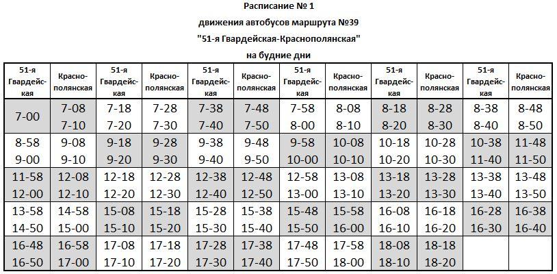 РасписаниеАвтобусов
